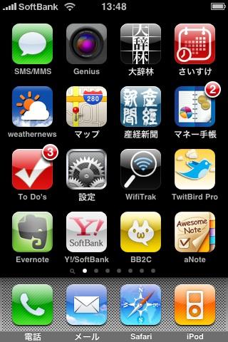 iphone1209.jpg