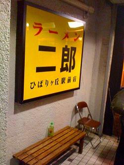 jirohibari.jpg