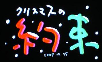yakusoku.png